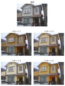 数パターンの外壁塗装カラーイメージを作成